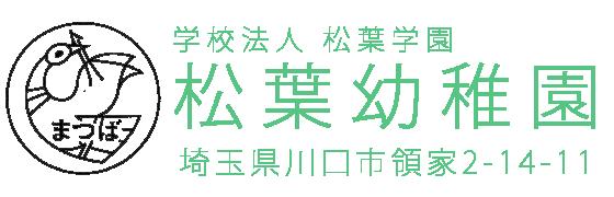 【公式】松葉幼稚園ホームページ